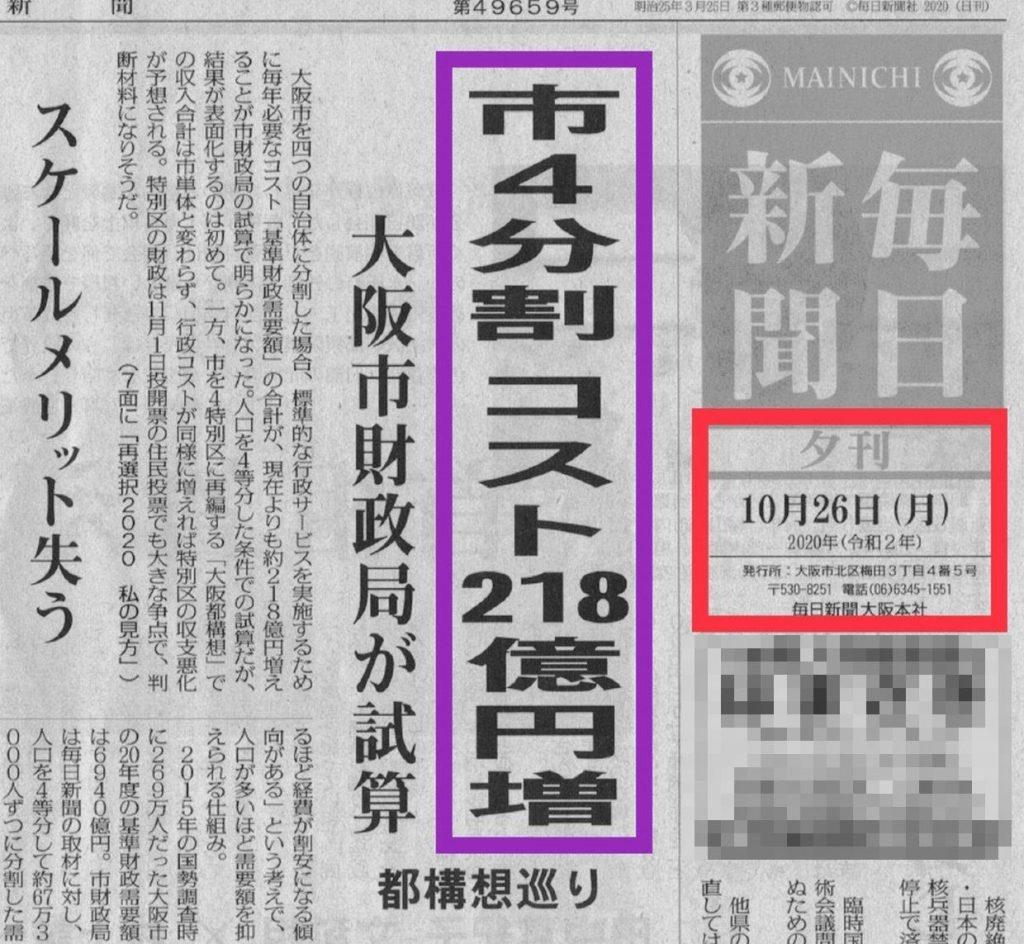 コスト218億円増?】毎日新聞の大誤報の詳細について #反日組織 | まろ ...